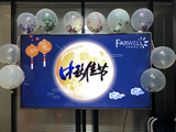 Fuzhou Farwell 2020 Mid-Autumn Festival Celebration Activities