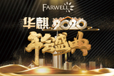 Fuzhou Farwell 2020 Annual Party